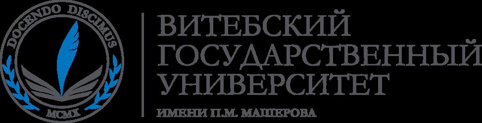 Конференции  ВГУ имени П.М. Машерова